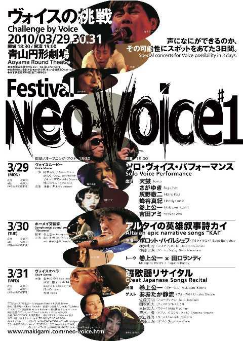 neo-voice1