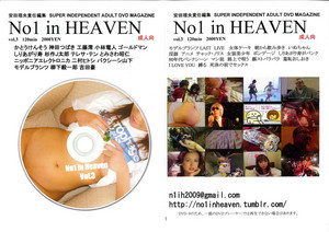 no1inheavenvol3
