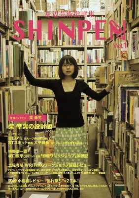 SHINPEN vol.01