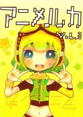 アニメルカ3