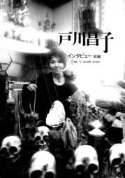 TRASH-UP08 戸川昌子