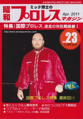 昭和プロレスマガジン23表紙