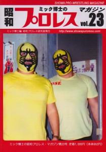 昭和プロレスマガジン23裏表紙
