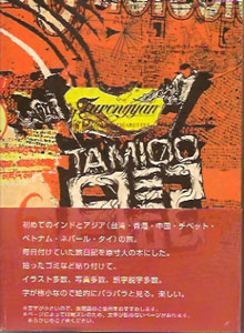 タミオー日記1+2