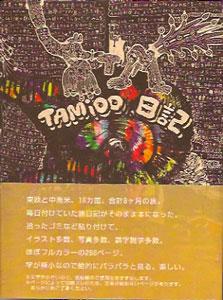 タミオー日記3