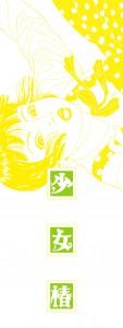 少女椿てぬぐい 黄×緑