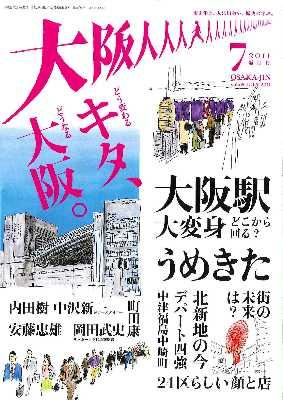 大阪人 2011.07