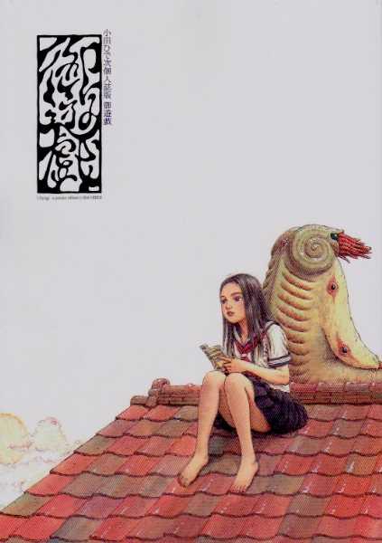 小田ひで次個人誌版 御遊戯 表紙