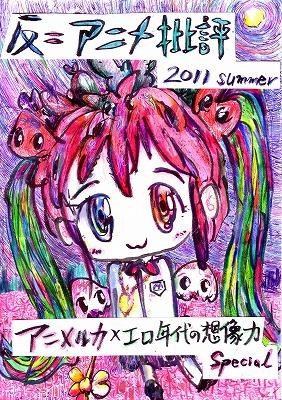 アニメルカ×エロ年代の想像力 SPECIAL 反=アニメ批評2011summer