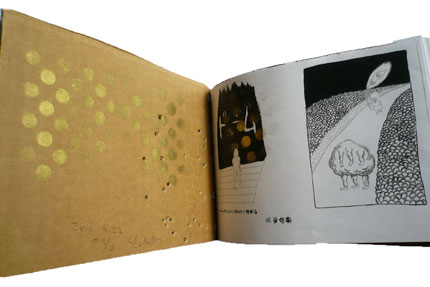 七つ目の神の漂流記/ドーム  ドーム