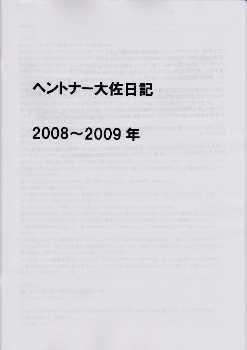 ヘントナー大佐日記2008-2009