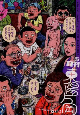 おおよそ月刊 東陽片岡 2011.08