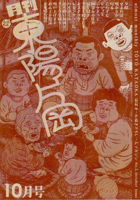 おおむね月刊東陽片岡 2011.10