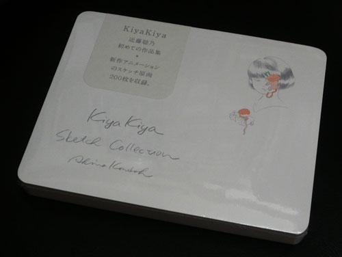 Kiya Kiya 表紙