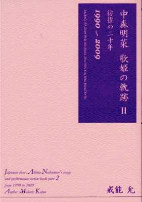 中森明菜 歌姫の軌跡2