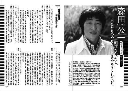 森田公一とトップギャラン メモリアル・ブック