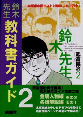 鈴木先生教科書ガイド2