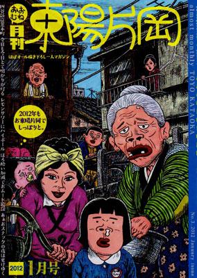月刊おおむね東陽片岡2012.01