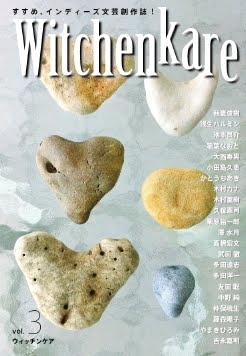 Witchenkare vol.03
