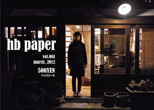 hb paper 001