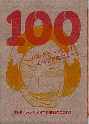 uncoro 100