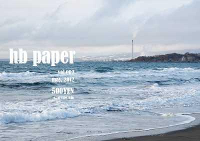hb paper vol.002