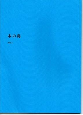 本の島  vol.1