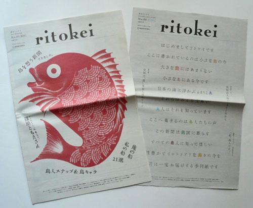季刊リトケイ 00+01 special package