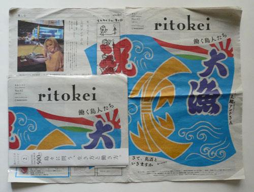 季刊リトケイ 02