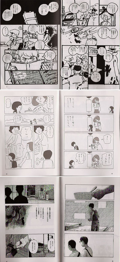COMIC ロケット本文