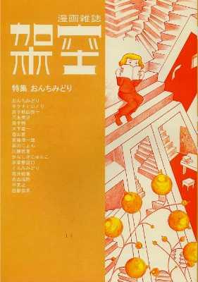 架空 No.13