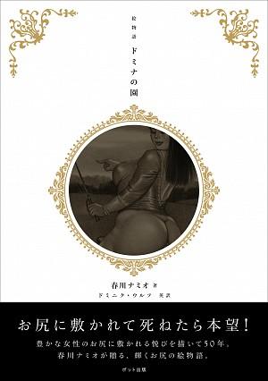 春川ナミオの画像 p1_34