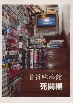 骨折映画館 死闘編