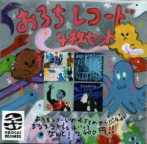 motoi kotaka、山本静雄、青木ヨーマ、yukiga futte uresii「おろちレコード4枚セット」