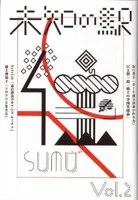 未知の駅 vol.2