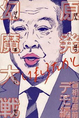 原発幻魔大戦 首相官邸前デモ編 表紙