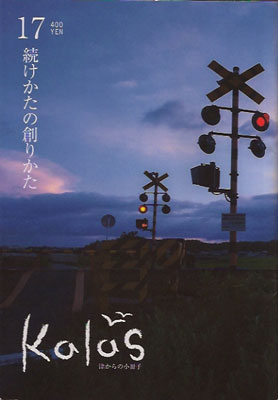 Kalas 17 2012.09表紙