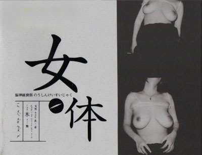 女体 表紙