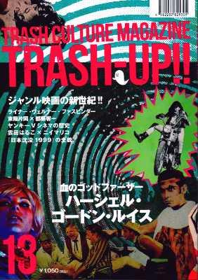 TRASH-UP!!13 表紙