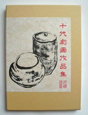 川勝徳重「十代劇画作品集」函入