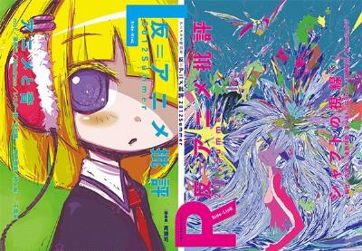 反=アニメ批評2012summer
