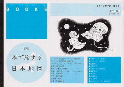 BOOK5 第2号