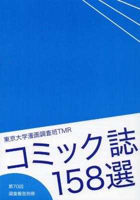 コミック誌158選