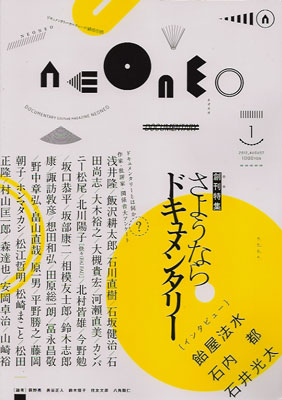neoneo 創刊号表紙