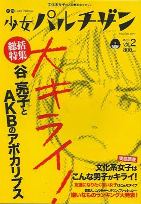 少女パルチザン vol.2