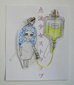 永田五月点滴少女ストラップ