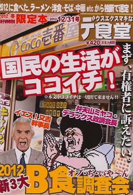 2012冬 新3大B食調査会