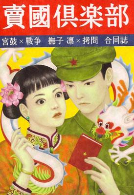 賣國倶楽部 no.0