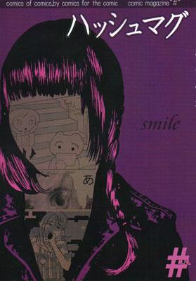 ハッシュマグ4 smile