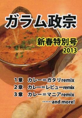 ガラム政宗 新春特別号2013